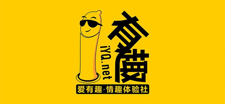 非编习作《爱有趣》iYQ.net