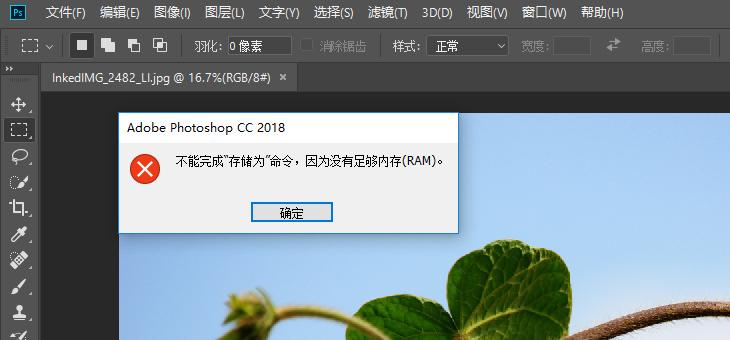 """Photoshop CC 不能完成""""存储""""命令,因为没有足够内存(RAM)。"""